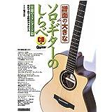 譜面の大きなソロ・ギターのしらべ 官能のスタンダード篇 (CD付) (リットーミュージック・ムック)