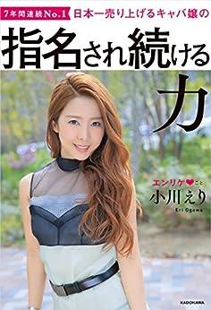[小川 えり]の日本一売り上げるキャバ嬢の 指名され続ける力【電子特典付き】
