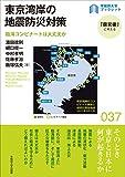 東京湾岸の地震防災対策: 臨海コンビナートは大丈夫か (早稲田大学ブックレット「震災後」に考えるシリーズ)