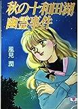 秋の十和田湖幽霊事件 (講談社X文庫―ティーンズハート)