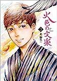 火色の文楽 3 (ゼノンコミックス)