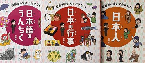 齋藤孝のこれだけは覚えておきたい日本のこと(全3巻セット)