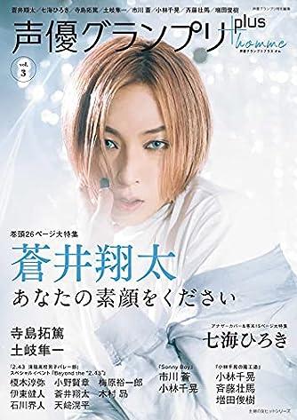 声優グランプリplus homme vol.3 (主婦の友ヒットシリーズ)