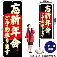 のぼり旗 忘新年会ご予約 黒地 SNB-4559 (受注生産)