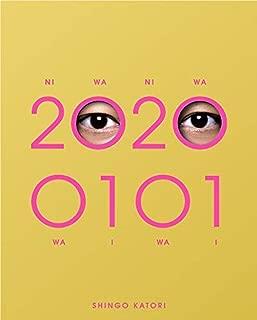 【店舗限定特典あり】20200101 (初回限定・GOLD BANG!)(シリコンブレスレット<Yellow>)
