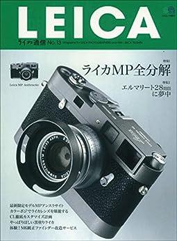 ライカ通信 No.13