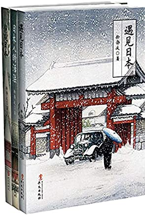 徐静波说日本系列(套装共3册)