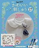 かわいい刺しゅう 17号 [分冊百科] (キット付)