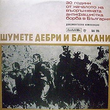 Шумете дебри и Балкани (1941-1944) (30 години от началото на въоръжена антифашистка борба в България - документална композиция)
