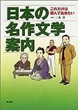 日本の名作文学案内 これだけは読んでおきたい (これだけは読んでおきたいシリーズ)