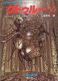クトゥルー〈11〉 (暗黒神話大系シリーズ)