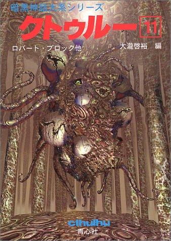クトゥルー〈11〉 (暗黒神話大系シリーズ)の詳細を見る