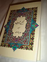 Persian New Testament / Today's Persian Version N.T. 292 / Farsi Language New Testament / Great for People in and from Iran