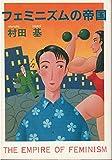 フェミニズムの帝国 (ハヤカワ文庫JA)