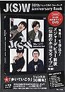 J S W 30th Anniversary Book 【特別付録:伝説のホコ天ライブ収録DVD】