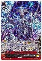 カードファイト!! ヴァンガード V-SS07/S13 異形竜王 アズダバルク SR