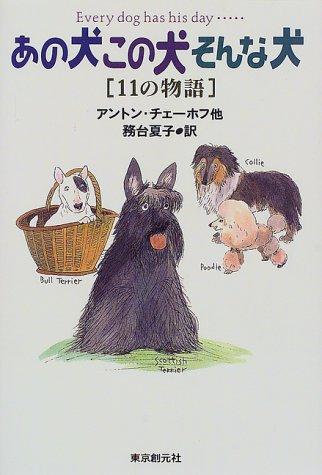 あの犬この犬そんな犬―11の物語の詳細を見る