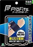 原晋監督推奨 ピップ プロ・フィッツ テーピングサポーター 伸縮性良い 調節できる 手首用