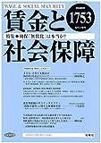 賃金と社会保障 №1753 5月上旬号