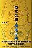 [新版]岡本太郎と横尾忠則