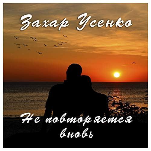 Захар Усенко