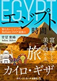 Last Egypt time before the epidemic COVID-19: A journey that bestows wealth healing and beauty Cairo Giza (The Gachinko Travel publishe) (Japanese Edition)