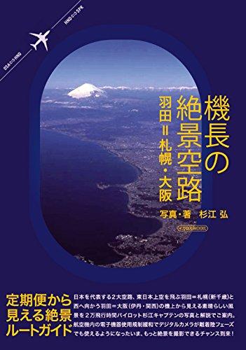 機長の絶景空路 羽田=札幌・大阪 (イカロス・ムック)
