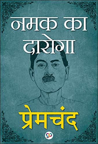Namak Ka Daroga (नमक का दारोगा) (Hindi Edition) by [Prem Chand]