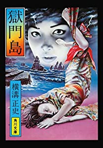 金田一耕助ファイル 3巻 表紙画像