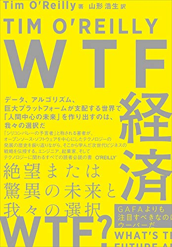 WTF経済 ―絶望または驚異の未来と我々の選択