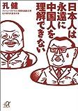 日本人は永遠に中国人を理解できない (講談社+α文庫)