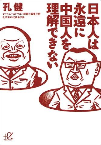 日本人は永遠に中国人を理解できない (講談社+α文庫)の詳細を見る
