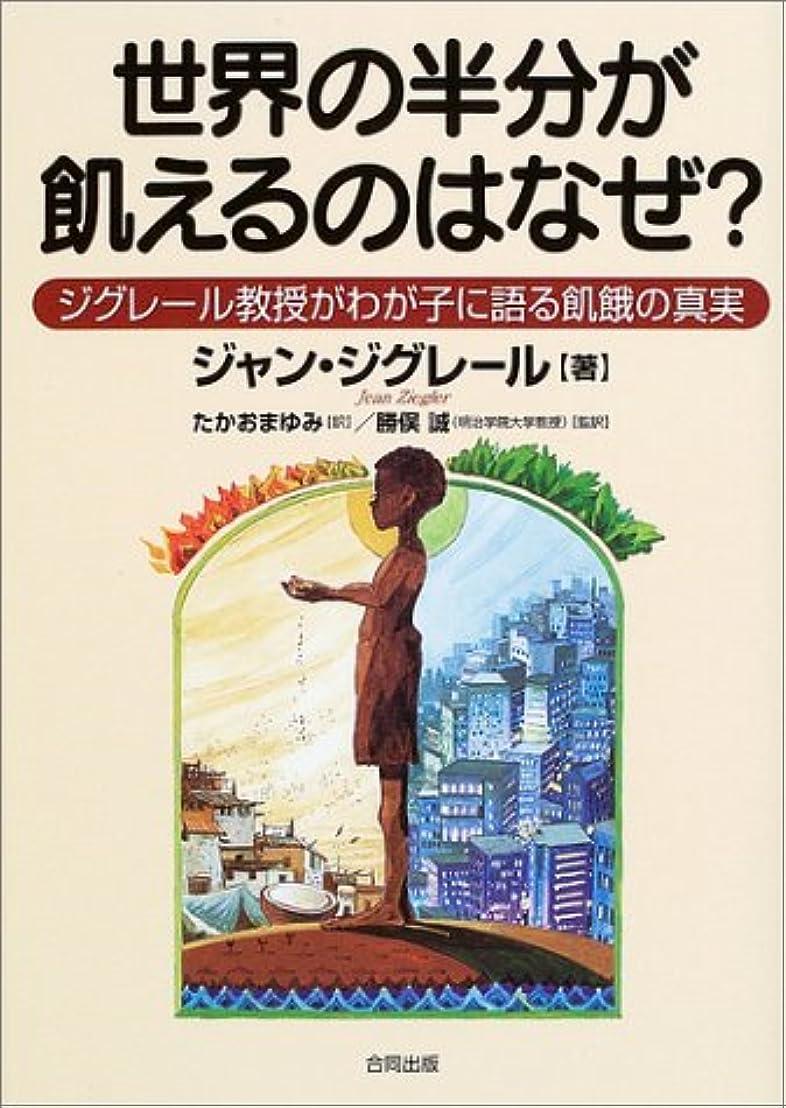 ベル電化する意欲世界の半分が飢えるのはなぜ?―ジグレール教授がわが子に語る飢餓の真実