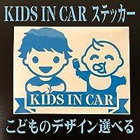 キッズインカー KIDS IN CAR BABY IN CAR ベビーインカー ステッカー 子供が乗っています お子様のデザイン色選べます。242