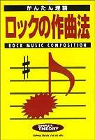 簡単理論/ロックの作曲法 (かんたん理論)
