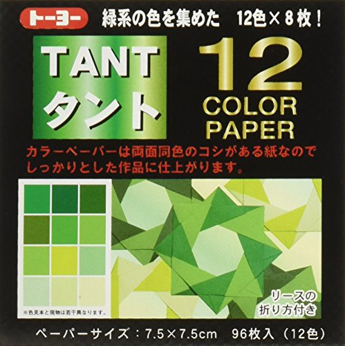 Toyo Origami, Tant Green 7.5cm x 7.5cm, 12 Colors, 4 Each (068204)