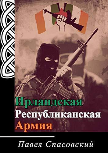 Ирландская Республиканская Армия (Russian Edition)