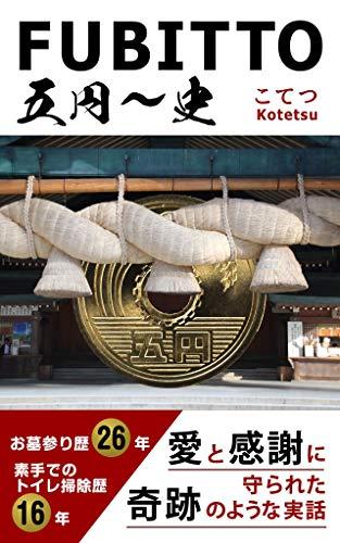 fubitto goenfumi: ohakamairinijuurokunen sudedenotoiresoujijuurokunen aitokanshanimamorareta kisekinoyounajitsuwa (Japanese Edition)