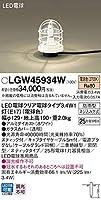 パナソニック(Panasonic) Everleds LED スティックタイプ (地中挿し) LEDエクステリアアプローチスタンド LGW45934W (電球色)