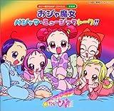 Ojamajo Pyjama Music Talk!!