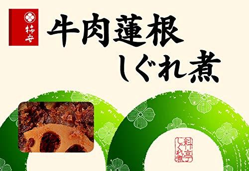 【柿安オンラインショップ】柿安本店 料亭しぐれ煮 牛肉蓮根しぐれ煮 50g 010744