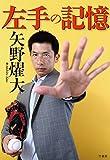 左手の記憶 20年間受け止めた「投手の決め球」と「男の気持ち」 - 矢野 燿大