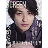 SCREEN+プラスvol.69 【表紙:横浜流星】