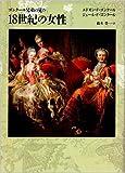 ゴンクール兄弟の見た18世紀の女性
