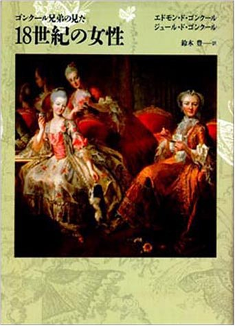 ゴンクール兄弟の見た18世紀の女性の詳細を見る