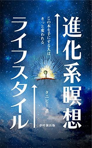 shinnkakeimeisouraihusutairu (yumekanaisoushuppann) (Japanese Edition)