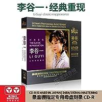 李谷一女高音歌唱家经典重现怀旧母盘专用复刻无损发烧CD碟片