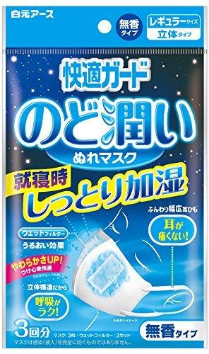 快適ガード のど潤いぬれマスク 無香タイプ レギュラーサイズ 3セット入