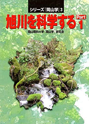 旭川を科学するPart1 (シリーズ『岡山学』)