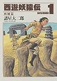 西遊妖猿伝 西域篇(1) (モーニングコミックス)